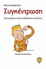 """Πώς μπορούν οι γονείς να βοηθήσουν το παιδί τους: Με τεστ και ασκήσεις: Μάθε ευκολότερα με το """"Focus-Schule"""" - Αερόστατο"""