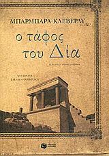 Ιστορικό μυθιστόρημα - Εκδόσεις Πατάκη