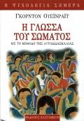 Με τη μέθοδο της αυτοδιδασκαλίας - Εκδόσεις Καστανιώτη