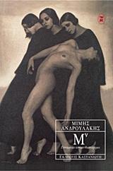 Γυναικείο αντιμυθιστόρημα - Εκδόσεις Καστανιώτη