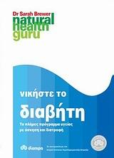 Το πλήρες πρόγραμμα υγείας με άσκηση και διατροφή - Διόπτρα