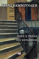 - Ψυχογιός