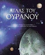Ταξίδι στην ιστορία της αστρονομίας και στη σύγχρονη εξερεύνηση του διαστήματος - Susaeta