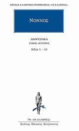 Βιβλία 5-10 - Κάκτος