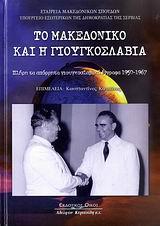 Πλήρη τα απόρρητα γιουγκοσλαβικά έγγραφα 1950-1967 - Κυριακίδη Αφοί