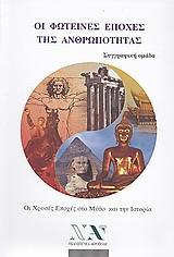 Οι χρυσές εποχές στο μύθο και την ιστορία - Νέα Ακρόπολη