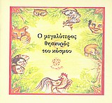 Βιβλίο με CD - Λώτινος Ήλιος
