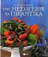 Υγιεινές και γρήγορες συνταγές για λαχταριστά πιάτα από τη Νότια Ιταλία