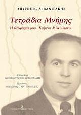 Η βιογραφία μου: Κείμενα Miscellanea - University Studio Press