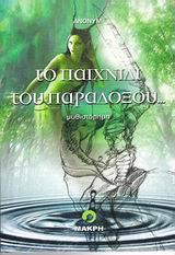 Μυθιστόρημα - Μακρή
