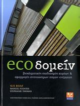 Βιοκλιματικός σχεδιασμός κτιρίων και εφαρμογές ανανεώσιμων πηγών ενέργειας - Ψύχαλος