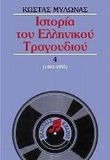 1981-1995 - Κέδρος