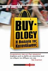Η βιολογία της κατανάλωσης - Έσοπτρον