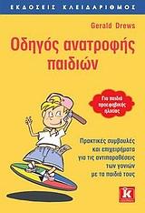 Πρακτικές συμβουλές και επιχειρήματα για τις αντιπαραθέσεις των γονιών με τα παιδιά τους: Για παιδιά προεφηβικής ηλικίας - Κλειδάριθμος