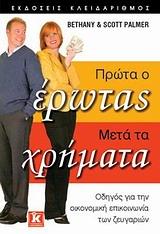 Οδηγός για την οικονομική επικοινωνία των ζευγαριών - Κλειδάριθμος
