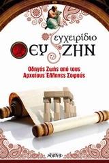 Οδηγός ζωής από τους αρχαίους Έλληνες σοφούς - Αρχέτυπο-Μ
