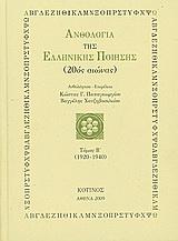 Τόμος Β': 1920-1940 - Κότινος