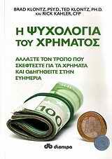 Αλλάξτε τον τρόπο που σκέφτεστε για τα χρήματα και οδηγηθείτε στην ευημερία - Διόπτρα