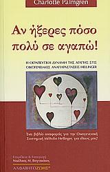 Η θεραπευτική δύναμη της αγάπης στις οικογενειακές αναπαραστάσεις Hellinger: Ένα βιβλίο αναφοράς για την οικογενειακή συστημική - Αλφάβητο Ζωής