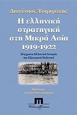 Σύγχρονη ελληνική ιστορία και εξωτερική πολιτική - Ποιότητα