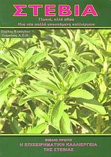 Η επιχειρηματική καλλιέργεια της στέβιας - Καπόγλου