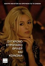 - Ερωδιός