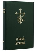 Με μεγάλα γράμματα - Ελληνική Βιβλική Εταιρία
