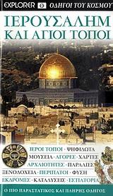 Ιεροί τόποι· ψηφιδωτά· μουσεία· αγορές· χάρτες· αρχαιότητες· παραλίες· ξενοδοχεία· περίπατοι· φύση· εκδρομές· καταδύσεις· εστιατ - Explorer