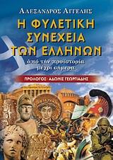 Από την προϊστορία μέχρι σήμερα - Γεωργιάδης - Βιβλιοθήκη των Ελλήνων