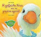 Ένα βιβλίο για να μην παρασύρονται τα παιδιά από αγνώστους! - Modern Times