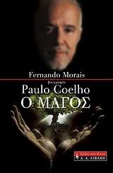 Βιογραφία Paulo Coelho - Εκδοτικός Οίκος Α. Α. Λιβάνη