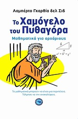 Μαθηματικά για αρχάριους - Ενάλιος