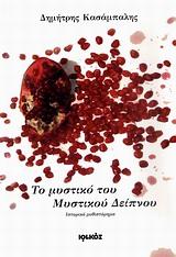 Ιστορικό μυθιστόρημα - Ιωλκός