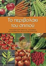 Καλλιεργήστε φρούτα