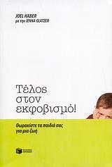 Θωρακίστε τα παιδιά σας για μια ζωή - Εκδόσεις Πατάκη