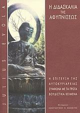 Η επίτευξη της αυτοκυριαρχίας σύμφωνα με τα πρώτα βουδιστικά κείμενα - Μαλεβίτης Κωνσταντίνος Ν.