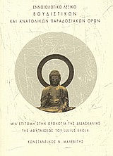 Μια επιτομή στην ορολογία της διδασκαλίας της αφυπνίσεως του Julius Evola - Μαλεβίτης Κωνσταντίνος Ν.