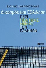 Περί πολιτικής ηθικής των Ελλήνων - Εκδόσεις Πατάκη