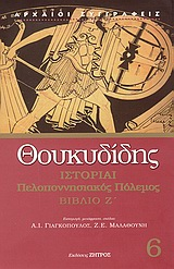 Πελοποννησιακός πόλεμος: Βιβλίο Ζ΄ - Ζήτρος