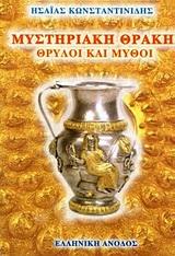 Θρύλοι και μύθοι - Ελληνική Άνοδος