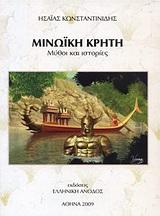 Μύθοι και ιστορίες - Ελληνική Άνοδος