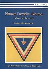 Γιόγκα για γυναίκες - Garuda Hellas