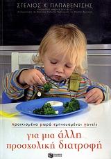 Για μια άλλη προσχολική διατροφή - Εκδόσεις Πατάκη