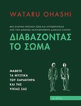Το βιβλίο του Ohashi για τη διάγνωση στην Ανατολή - Αιώρα