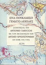 Συζητήσεις του Antonio Tabucci με τον μεταφραστή του Ανταίο Χρυσοστομίδη εφ' όλης της ύλης - Άγρα