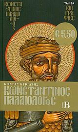 1404-1453 μ.Χ. - Alter - Ego ΜΜΕ Α.Ε.