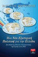 Στα πλαίσια της βαθμιαίας ανεξαρτητοποίησης της Ευρώπης από τις ΗΠΑ - Εκδοτικός Οίκος Α. Α. Λιβάνη