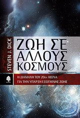 Η διαμάχη του 20ού αιώνα για την ύπαρξη εξωγήινης ζωής - Κέδρος