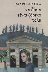 Στις γραμμές του μύθου και της ιστορίας: Μυθιστόρημα - Εκδόσεις Πατάκη