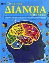 Ο θαυμαστός εγκέφαλός σου και πως θα τον εκπαιδεύσεις - Εκδόσεις Πατάκη